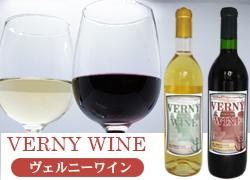 追浜ワイン