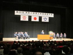 第49回神奈川県青少年指導員大会
