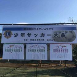 第10回横須賀北ライオンズクラブ杯少年サッカー大会