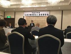 横須賀法人会支部長会